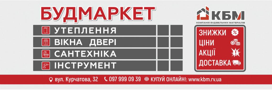 Будмаркет КБМ  2020-08-06