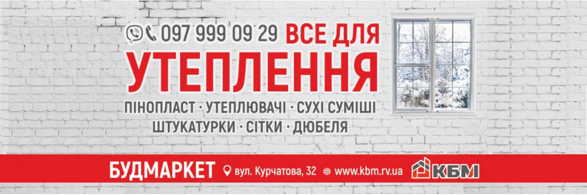 Все для утеплення КБМ2020-10-13